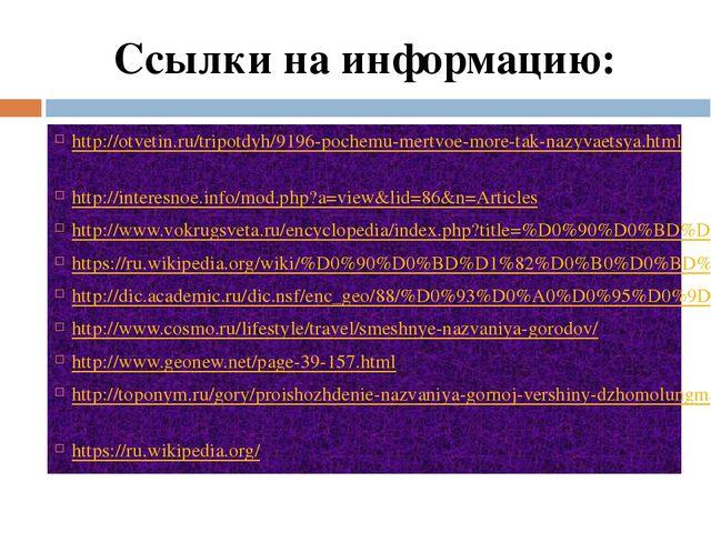 Ссылки на информацию: http://otvetin.ru/tripotdyh/9196-pochemu-mertvoe-more-t...