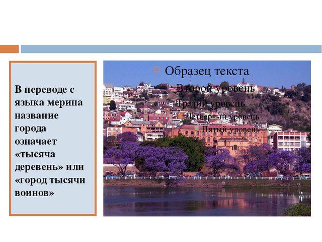 В переводе с языкамеринаназвание города означает «тысяча деревень» или «го...