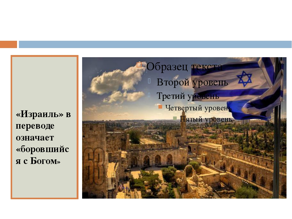 «Израиль» в переводе означает «боровшийся с Богом»