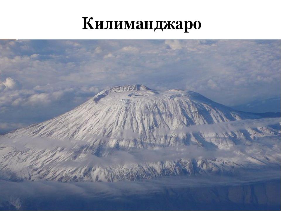 Килиманджаро