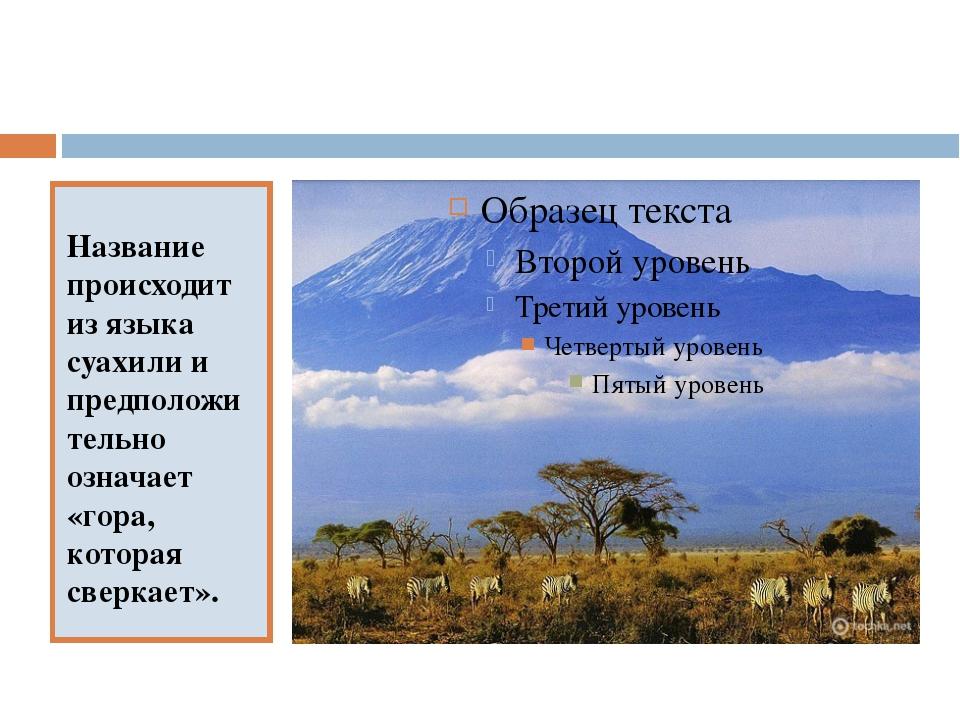Название происходит из языка суахили и предположительно означает «гора, кото...