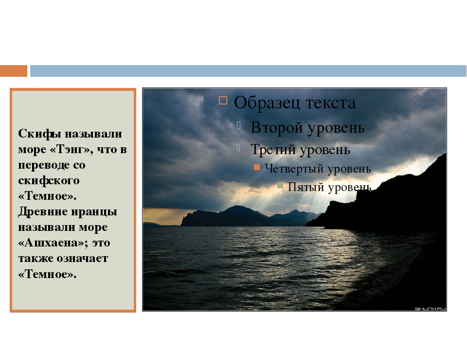 Скифы называли море «Тэнг», что в переводе со скифского «Темное». Древние ир...