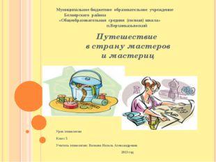 Муниципальное бюджетное образовательное учреждение Белоярского района «Общеоб