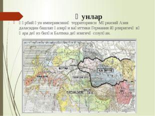 Һунлар Ғәрбий һун империясиниң территорияси Мәркизий Азия даласидин башлап һа