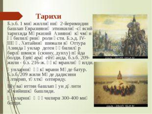 Тарихи Б.э.б. 1 миңжиллиқниң 2-йеримидин башлап Евразияниң этникилиқ-сәясий