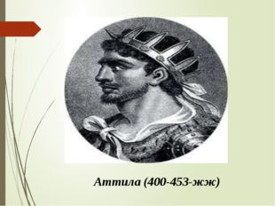 Аттила (400-453-жж)