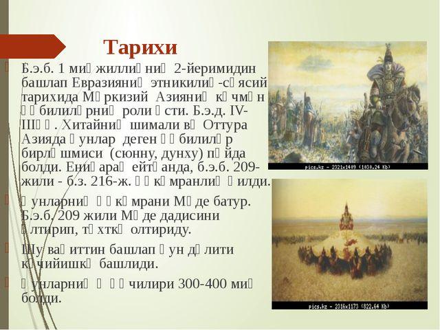 Тарихи Б.э.б. 1 миңжиллиқниң 2-йеримидин башлап Евразияниң этникилиқ-сәясий...