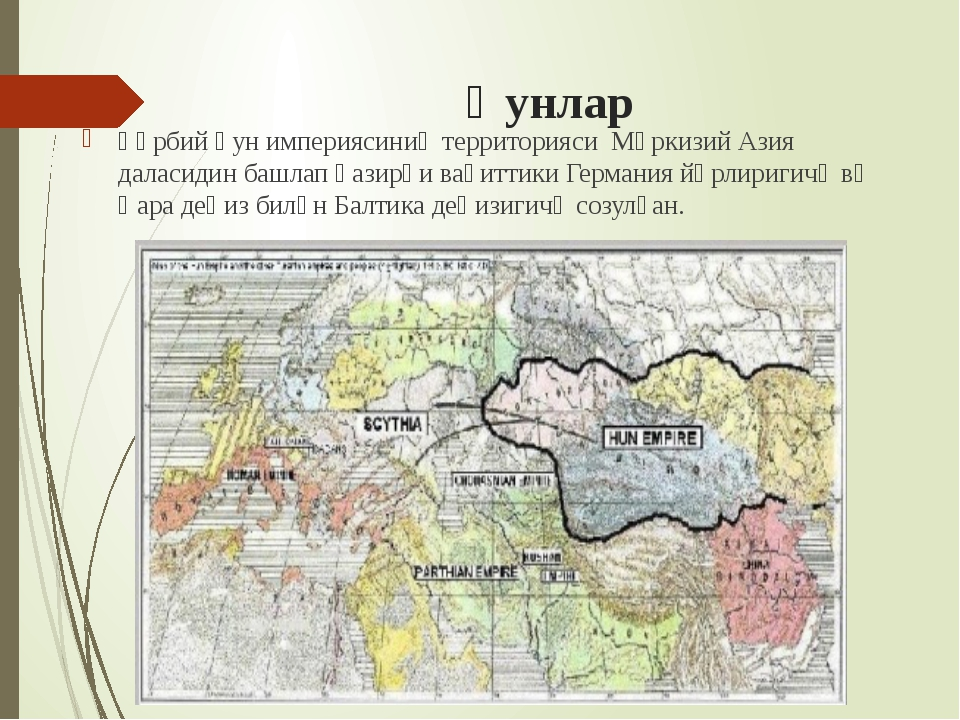 Һунлар Ғәрбий һун империясиниң территорияси Мәркизий Азия даласидин башлап һа...
