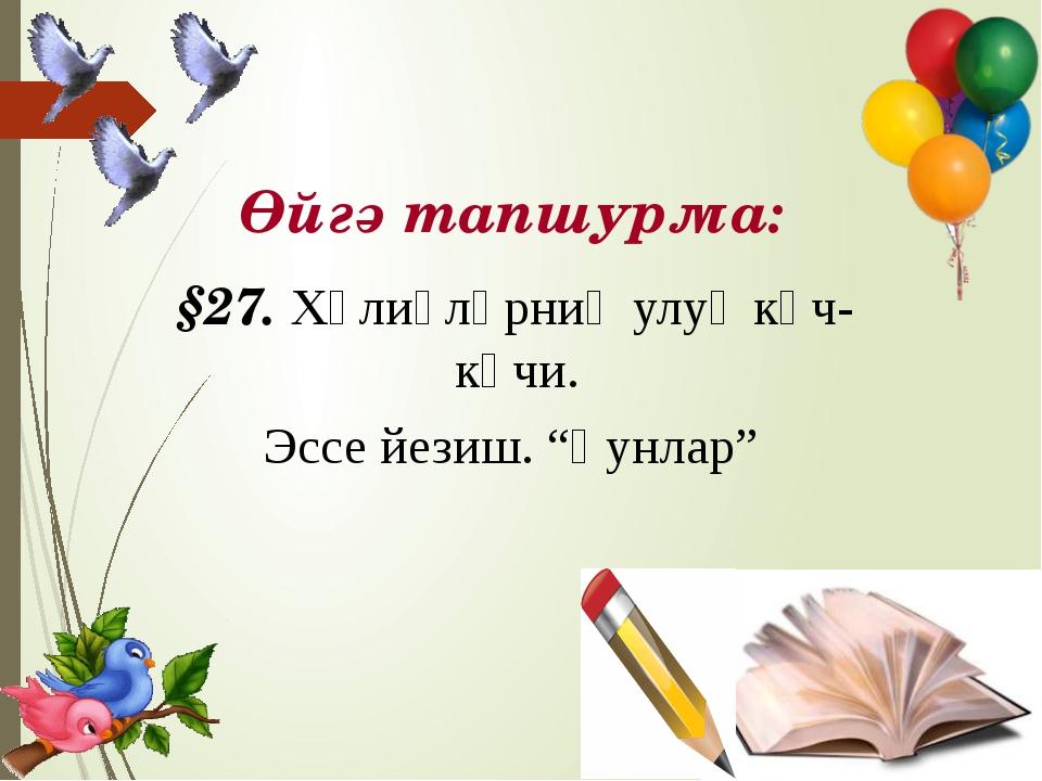 "Өйгә тапшурма: §27. Хәлиқләрниң улуқ көч-көчи. Эссе йезиш. ""Һунлар"""