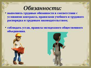 Обязанности: выполнять трудовые обязанности в соответствии с условиями контра
