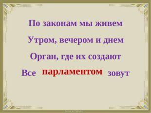 По законам мы живем Утром, вечером и днем Орган, где их создают Все зовут па