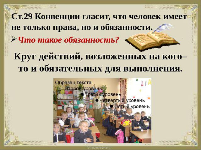 Ст.29 Конвенции гласит, что человек имеет не только права, но и обязанности....