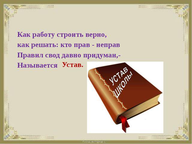 Как работу строить верно, как решать: кто прав - неправ Правил свод давно пр...