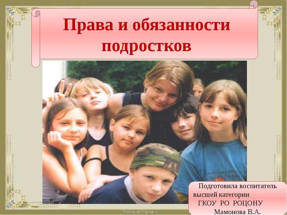 Права и обязанности подростков Подготовила воспитатель высшей категории ГКОУ...