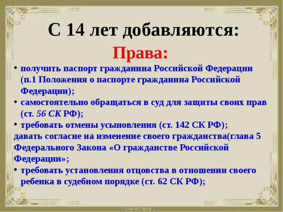С 14 лет добавляются: Права: получить паспорт гражданина Российской Федерации...