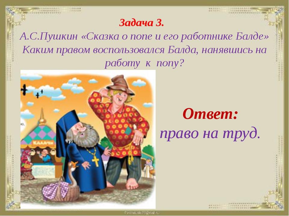 Задача 3. А.С.Пушкин «Сказка о попе и его работнике Балде» Каким правом восп...