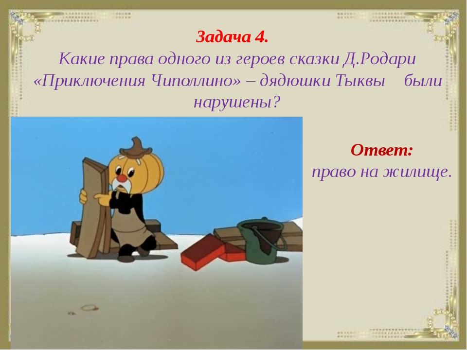 Задача 4. Какие права одного из героев сказки Д.Родари «Приключения Чиполлин...