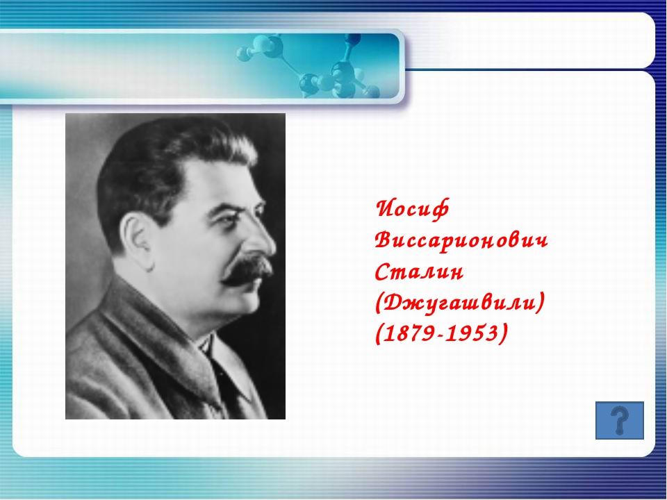 Иосиф Виссарионович Сталин (Джугашвили) (1879-1953)