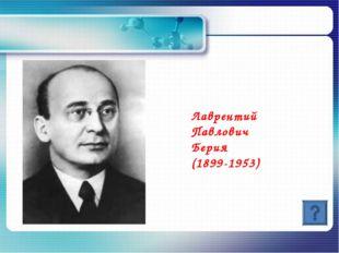 Лаврентий Павлович Берия (1899-1953)