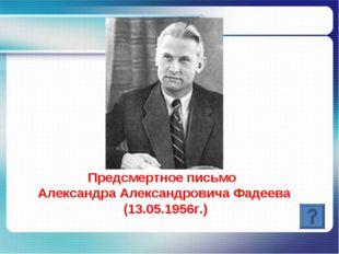 Предсмертное письмо Александра Александровича Фадеева (13.05.1956г.)