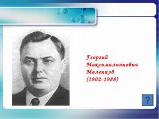 Георгий Максимилианович Маленков (1902-1988)