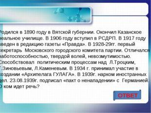 Родился в 1890 году в Вятской губернии. Окончил Казанское реальное училище.
