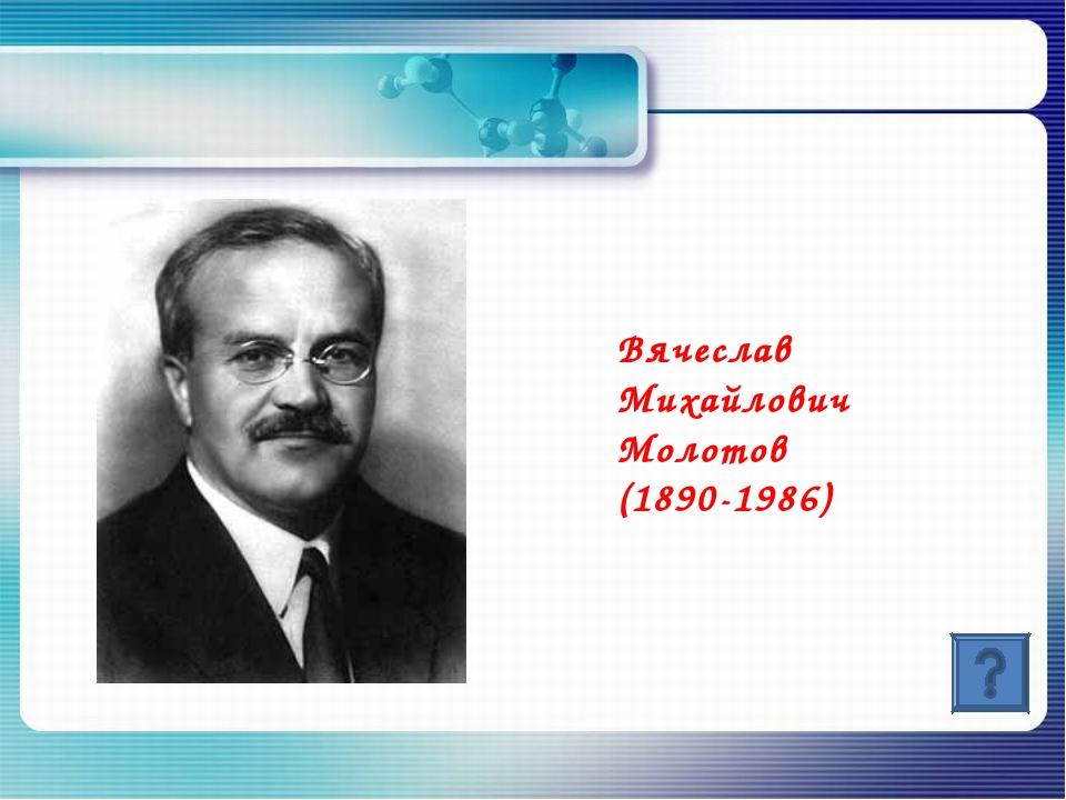Вячеслав Михайлович Молотов (1890-1986)