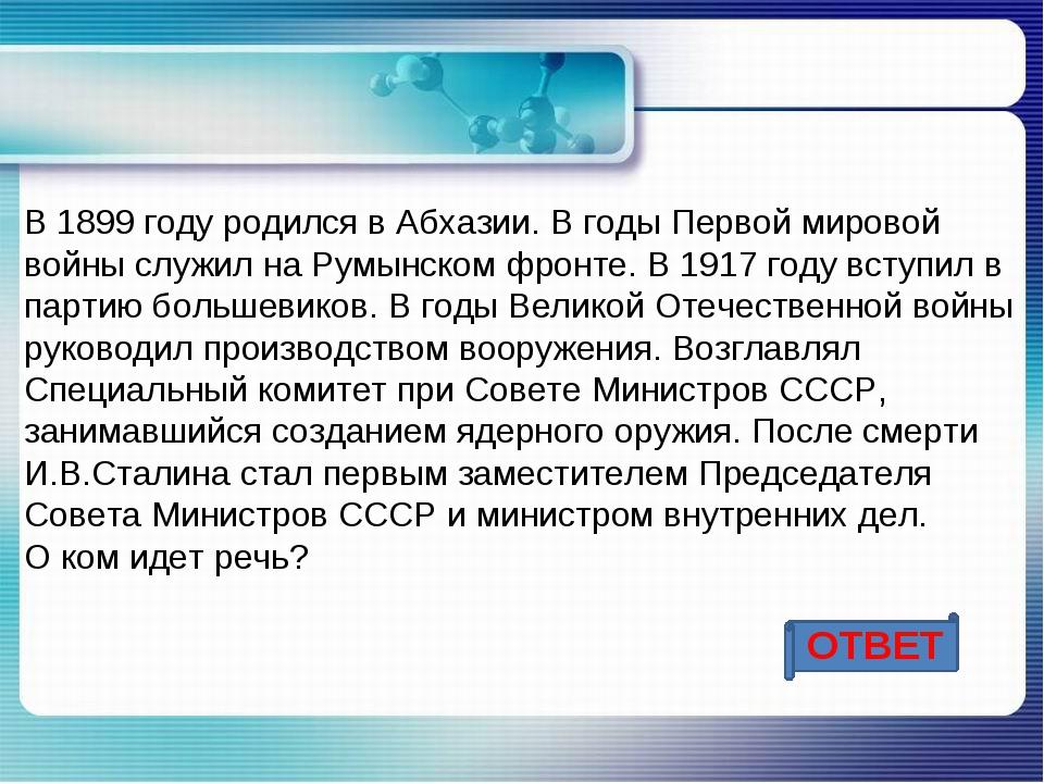 В 1899 году родился в Абхазии. В годы Первой мировой войны служил на Румынск...