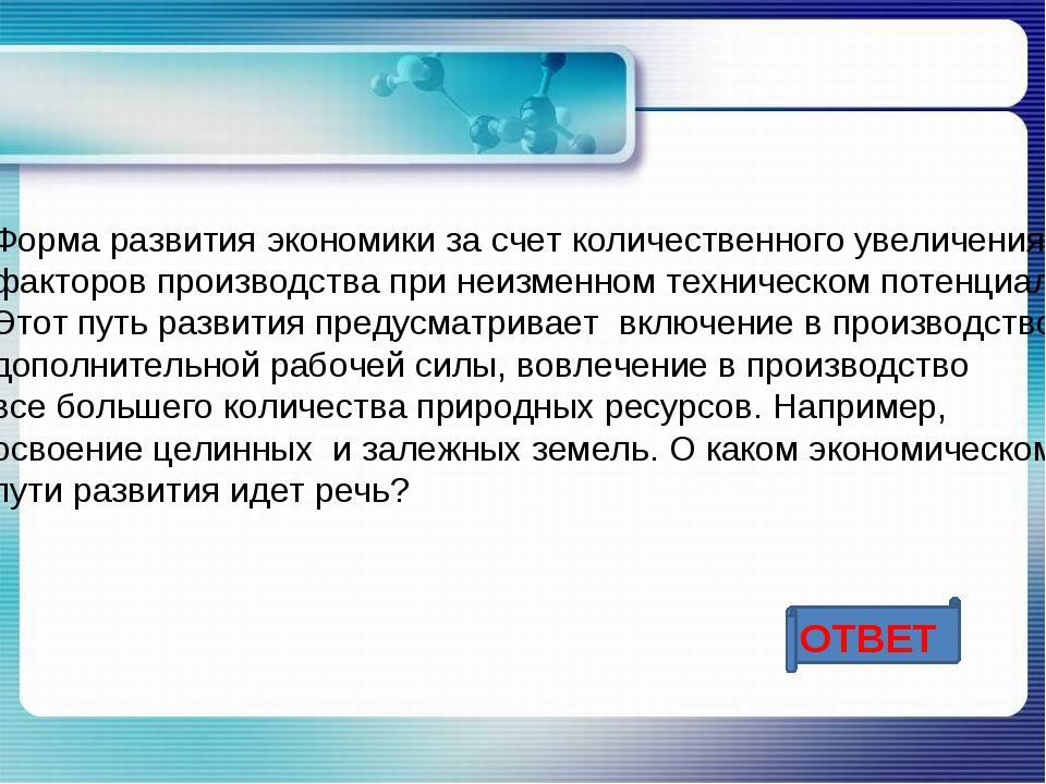 Форма развития экономики за счет количественного увеличения факторов произво...