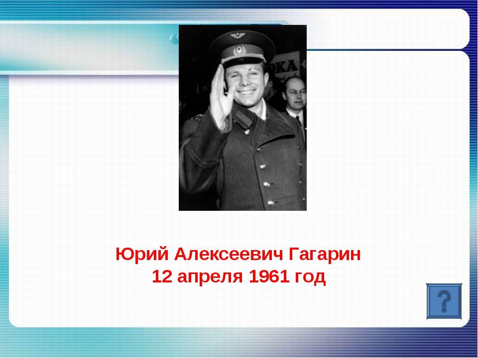 Юрий Алексеевич Гагарин 12 апреля 1961 год