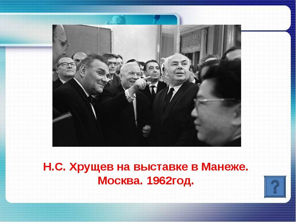 Н.С. Хрущев на выставке в Манеже. Москва. 1962год.