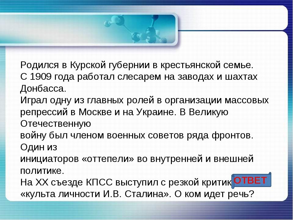 Родился в Курской губернии в крестьянской семье. С 1909 года работал слесарем...