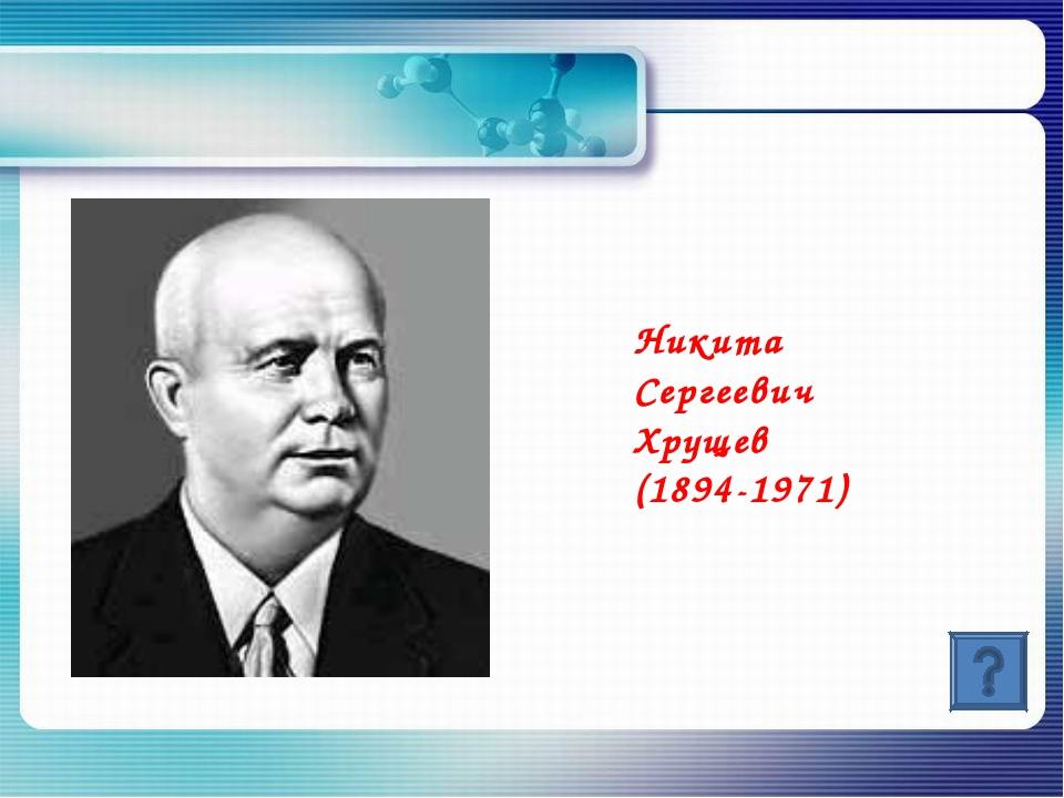 Никита Сергеевич Хрущев (1894-1971)