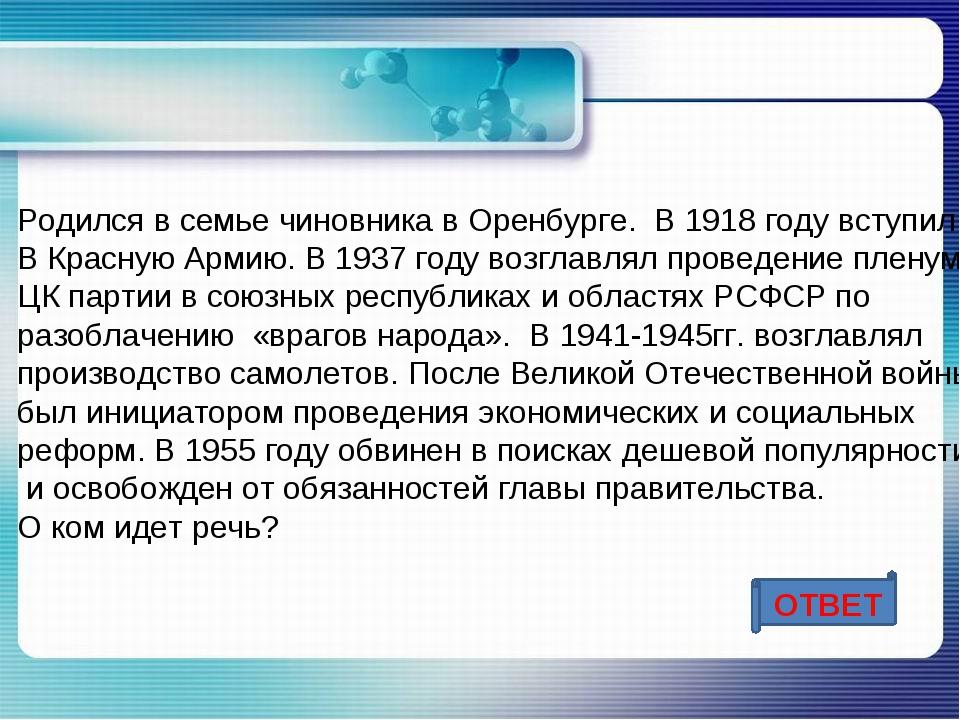 Родился в семье чиновника в Оренбурге. В 1918 году вступил В Красную Армию....