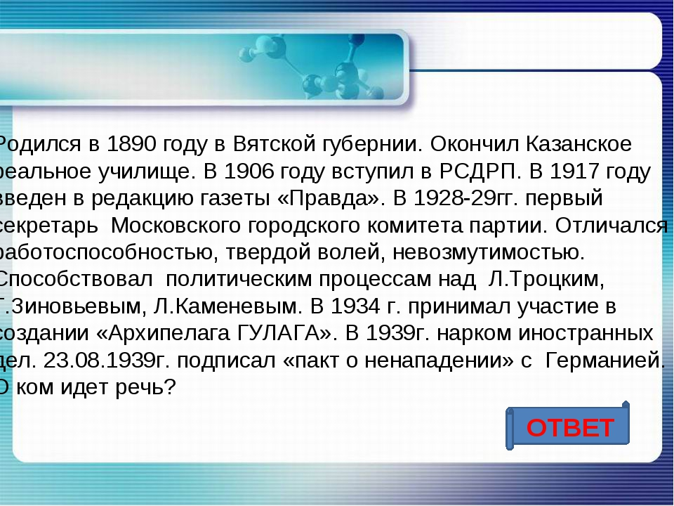 Родился в 1890 году в Вятской губернии. Окончил Казанское реальное училище....