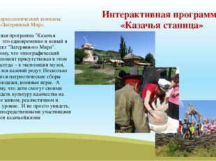 Интерактивная программа «Казачья станица» «Этно-археологический комплекс «Зат