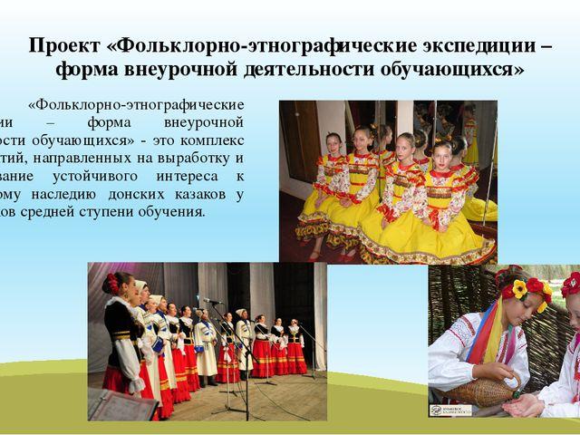Проект «Фольклорно-этнографические экспедиции – форма внеурочной деятельности...