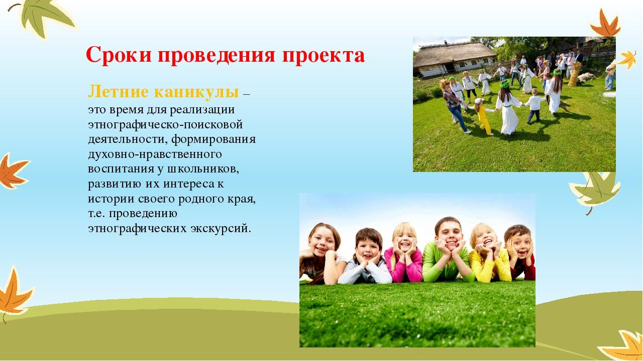 Сроки проведения проекта Летние каникулы – это время для реализации этнографи...