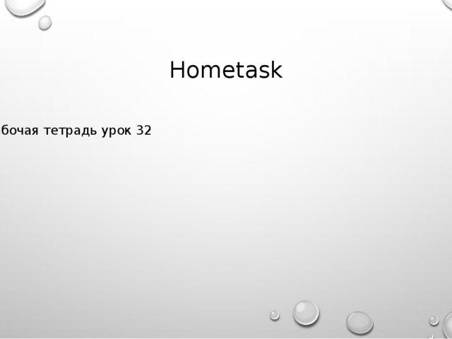 Hometask Рабочая тетрадь урок 32