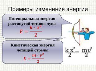 Примеры изменения энергии Потенциальная энергия растянутой тетивы лука Кинети