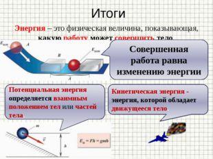 Итоги Энергия – это физическая величина, показывающая, какую работу может сов