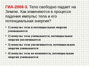 ГИА-2008-3. Тело свободно падает на Землю. Как изменяются в процессе падения