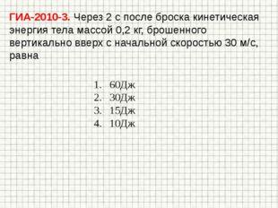 ГИА-2010-3. Через 2 с после броска кинетическая энергия тела массой 0,2 кг, б