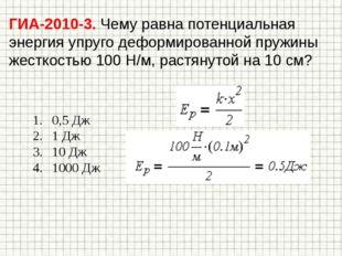 ГИА-2010-3. Чему равна потенциальная энергия упруго деформированной пружины ж