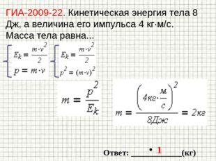 ГИА-2009-22. Кинетическая энергия тела 8 Дж, а величина его импульса 4 кг∙м/с