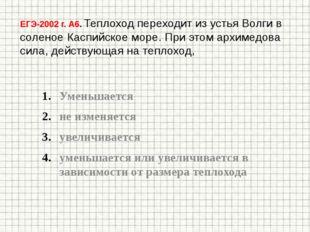 ЕГЭ-2002 г. А6. Теплоход переходит из устья Волги в соленое Каспийское море.