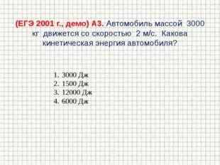 (ЕГЭ 2001 г., демо) А3. Автомобиль массой 3000 кг движется со скоростью 2 м/с