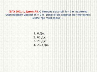 (ЕГЭ 2001 г., Демо) А5. С балкона высотой h = 3 м на землю упал предмет массо