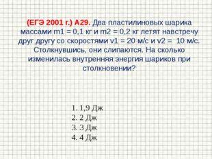 (ЕГЭ 2001 г.) А29. Два пластилиновых шарика массами m1 = 0,1 кг и m2 = 0,2 кг