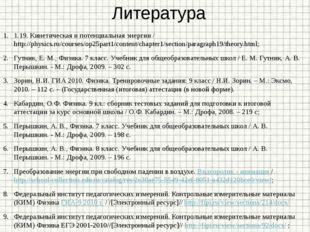 Литература 1.19. Кинетическая и потенциальная энергии / http://physics.ru/cou